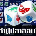 เกมน้ำเต้าปูปลาออนไลน์